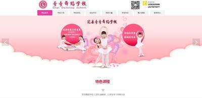冠县奇奇舞蹈学校