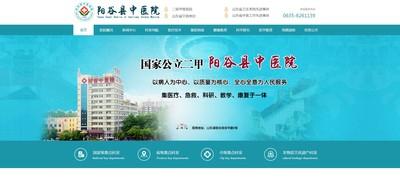 阳谷县中医院